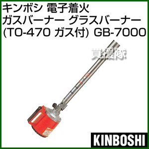 キンボシ 電子着火ガスバーナー グラスバーナー TO-470 ガス付 GB-7000|truetools