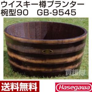 長谷川工業 ウイスキー樽プランター椀型90 GB-9545|truetools