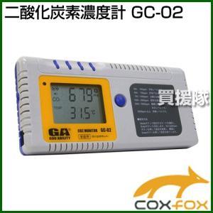 コックスフォックス 二酸化炭素濃度計 GC-02|truetools