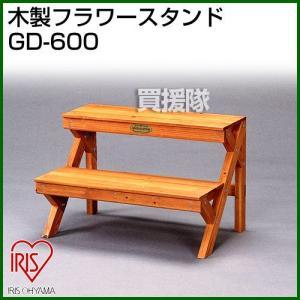 木製フラワースタンド GD-600|truetools