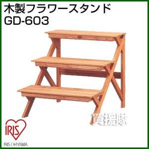木製フラワースタンド GD-603|truetools