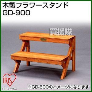 木製フラワースタンド GD-900|truetools