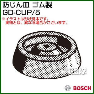 BOSCH 防じん皿 GD-CUP/5 ゴム製 〜12.5mmφ 5個入