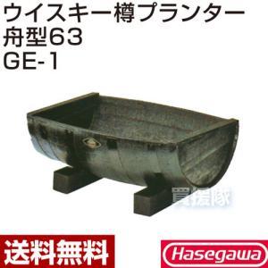 長谷川工業 ウイスキー樽プランター舟型63 GE-1|truetools
