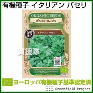 グリーンフィールド イタリアン パセリ 小袋 / 有機種子 A006|truetools