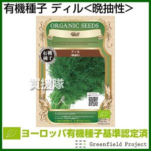 グリーンフィールド ディル 晩抽性 小袋 / 有機種子 A024 truetools