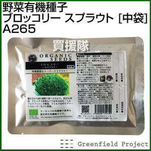 グリーンフィールド 野菜有機種子 ブロッコリー スプラウト 中袋 A265|truetools