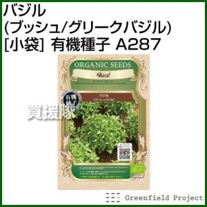 グリーンフィールド バジル ブッシュ/グリークバジル 小袋 有機種子 A287|truetools