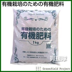 グリーンフィールド 有機栽培のための有機肥料 小袋 1kg B-001|truetools