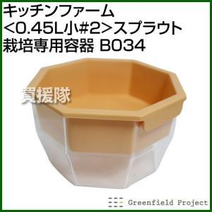 グリーンフィールド キッチンファーム 0.45L小#2 スプラウト栽培専用容器 B034|truetools
