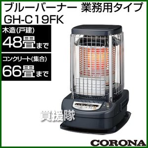 コロナ ブルーバーナ (業務用タイプ) GH-C19FK|truetools