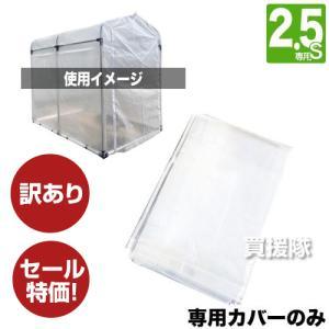訳あり ガーデニングハウス 2.5Sサイズ専用 透明 カバー|truetools