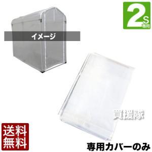 ガーデニングハウス 透明カバーのみ 2Sサイズ|truetools
