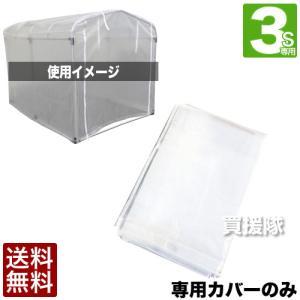 ガーデニングハウス 透明カバーのみ 3Sサイズ|truetools