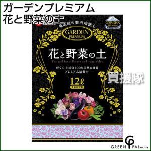グリーン・パル ガーデンプレミアム 花と野菜の土  12L|truetools