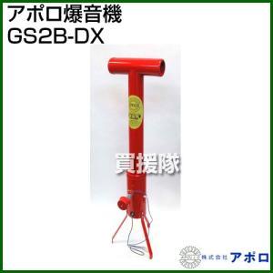 アポロ アポロ爆音機 GS2B-DX 電池式 truetools