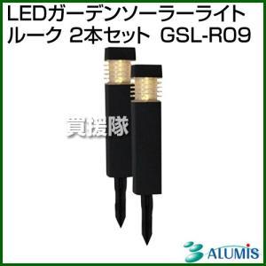 アルミス LEDガーデンソーラーライト ルーク 2本セット GSL-R09|truetools