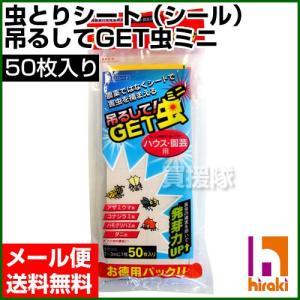 メール便 虫とりシート シール 吊るしてGET虫ミニ 50枚入り GT-003|truetools