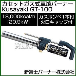 新富士バーナー 草焼きバーナー カセットガス式 GT-100|truetools