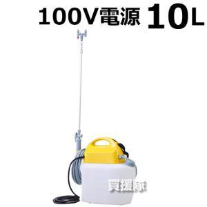 工進 電気式噴霧器ガーデンマスター GT-10V|truetools
