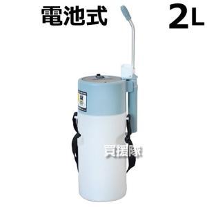 工進 ガーデンマスター乾電池式噴霧器 洗浄スイッチ付 2L GT-2S|truetools