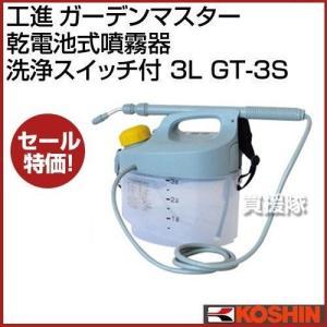 特価品 工進 ガーデンマスター 乾電池式 噴霧器 洗浄スイッチ付 3L GT-3S|truetools