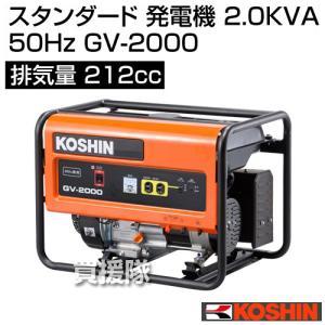 工進 スタンダード 発電機 2.0KVA (50Hz) GV-2000 [212cc] truetools