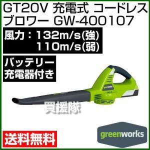 充電ブロワー GW-400107 greenworks 充電器・バッテリー付き|truetools