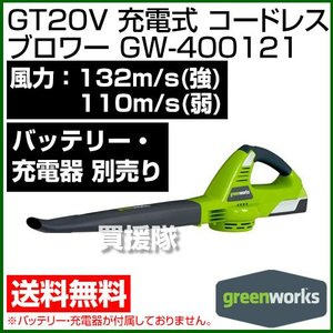 充電ブロワー GW-400121 greenworks 充電器・バッテリー別売 truetools