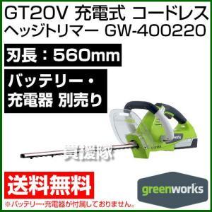 ヘッジトリマー GW-400220 greenworks 充電器・バッテリー別売|truetools