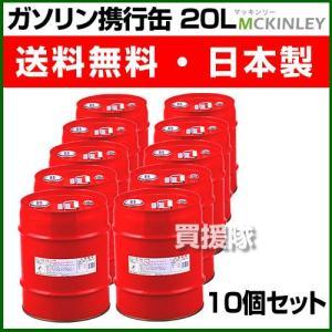 ガソリン携行缶 20L 10個セット GX-20-10S|truetools