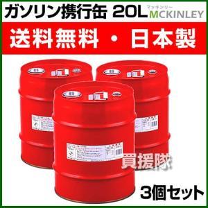 ガソリン携行缶 20L 3缶セット 消防法適合品 GX-20-3S|truetools