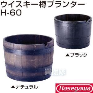 長谷川工業 ウイスキー樽プランター H-60|truetools