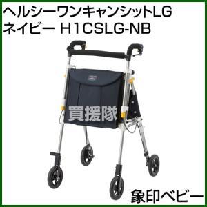 象印ベビー シルバーカー ヘルシーワンキャンシットLG ネイビー H1CSLG-NB カラー:ネイビー truetools