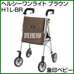 象印ベビー シルバーカー ヘルシーワンライト ブラウン H1L-BR カラー:ブラウン|truetools