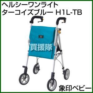 象印ベビー シルバーカー ヘルシーワンライト ターコイズブルー H1L-TB カラー:ターコイズブルー|truetools