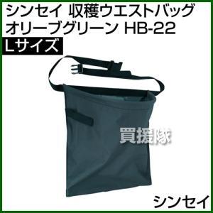 シンセイ 収穫ウエストバッグ Lサイズ オリーブグリーン HB-22
