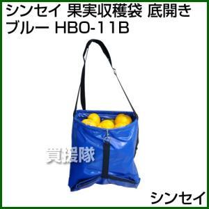 シンセイ 果実収穫袋 底開き ブルー  HBO-11B|truetools