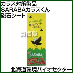 北海道環境バイオセクター カラス対策製品 SARABAカラスくん 磁石シート|truetools