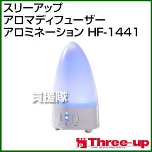スリーアップ アロマディフューザー アロミネーション HF-1441|truetools