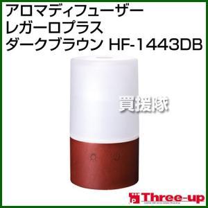 スリーアップ アロマディフューザー レガーロプラス ダークブラウン HF-1443DB カラー:ダークブラウン|truetools