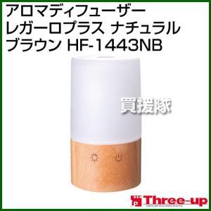 スリーアップ アロマディフューザー レガーロプラス ナチュラルブラウン HF-1443NB カラー:ナチュラルブラウン|truetools