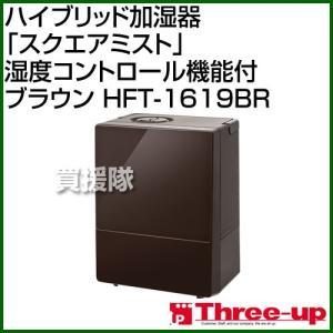 スリーアップ ハイブリッド加湿器 スクエアミスト 湿度コントロール機能付 ブラウン HFT-1619BR カラー:ブラウン|truetools