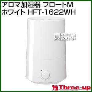 スリーアップ アロマ加湿器 フロートM ホワイト HFT-1622WH カラー:ホワイト|truetools