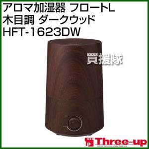 スリーアップ アロマ加湿器 フロートL 木目調 ダークウッド HFT-1623DW カラー:ダークウッド|truetools