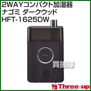 スリーアップ 2WAYコンパクト加湿器 ナゴミ ダークウッド HFT-1625DW カラー:ダークウッド|truetools