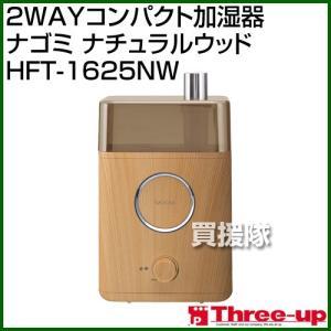 スリーアップ 2WAYコンパクト加湿器 ナゴミ ナチュラルウッド HFT-1625NW カラー:ナチュラルウッド|truetools