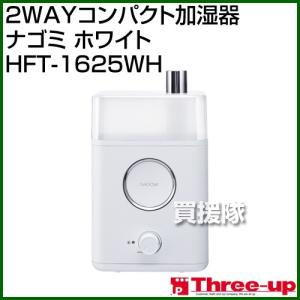 スリーアップ 2WAYコンパクト加湿器 ナゴミ ホワイト HFT-1625WH カラー:ホワイト|truetools