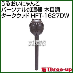 スリーアップ うるおいにゃんこ パーソナル加湿器 木目調 ダークウッド HFT-1627DW カラー:ダークウッド|truetools
