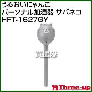 スリーアップ うるおいにゃんこ パーソナル加湿器 サバネコ HFT-1627GY カラー:サバネコ|truetools